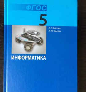 Учебник новый Информатика