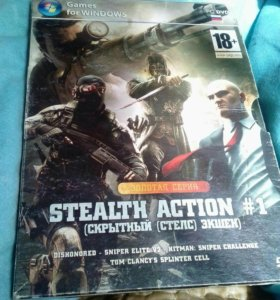 Диск STEALTH ACTION #1