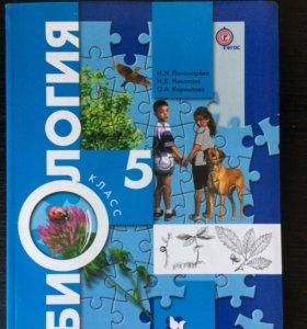 Новый учебник Биология