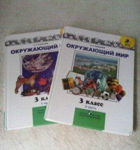 Книги 3класс  .
