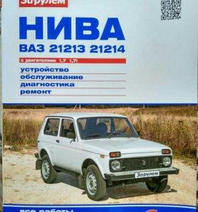 Ремонт,устройство,обслуживание ВАЗ-21213-21214
