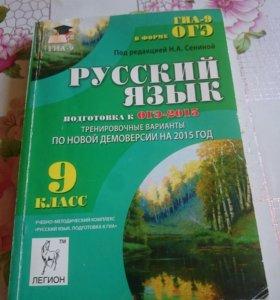 ОГЭ подготовка Русский язык