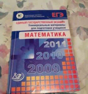 ЕГЭ математика 2009 2010 2011 50 фипи