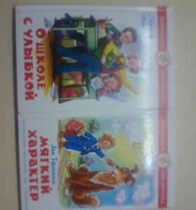 2 Детские книги