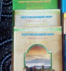 Учебники 3-4 классы