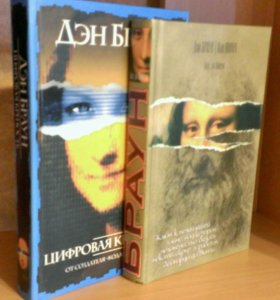 Дэн Браун. 2 книги