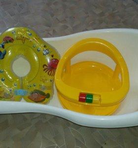Круг для купания,стульчик и ванночка