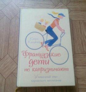 """Книга """"Французские дети не капризничают"""""""