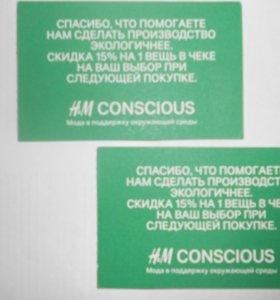 Карточки на скидку 15 % в сети магазинов H&M