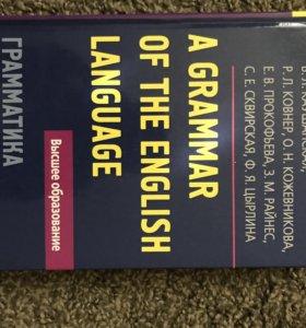 """A grammar of the English language"" Каушанская В.Л"