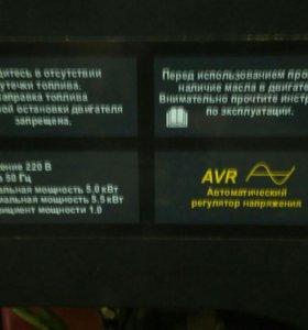 Электро генератор
