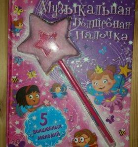 Книга Музыкальная волшебная палочка