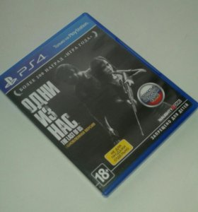 The last of us (Playstation 4 , Ps4)