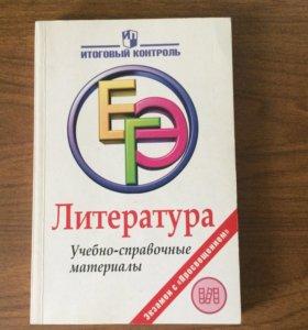 Сборник для подготовки к ЕГЭ по литературе