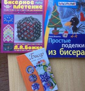 Книги для плетения из бисера