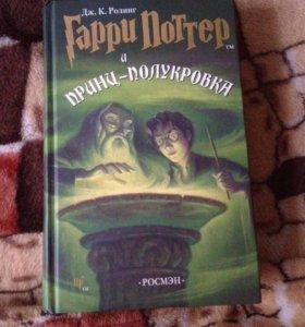 Книга Гарри Поттер и Принц Полукровка.