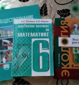 Учебники за 6 класс ФГОС