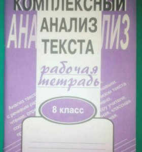 """Рабочая тетрадь""""Комплексный анализ текста"""" 8 класс"""