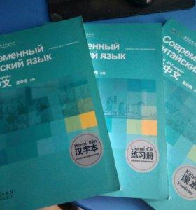 Учебники по китайскому языку для начинающих