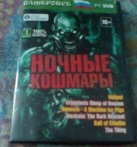 Сборник Ночные Кошмары
