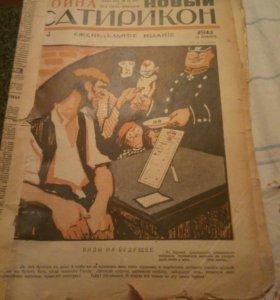 """Журнал """"Новый Сатирикон"""" Война"""