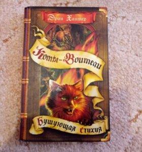 Коты воители 5 книг
