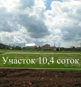 Участок, 10.4 сот., поселения (ижс)