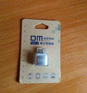Продаю переходник- адаптер Type -C - USB