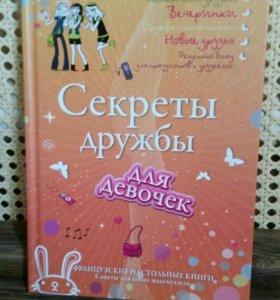 Книга для детей среднего школьного возрасты