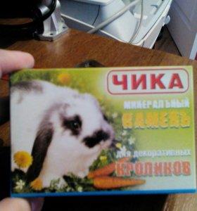 Минеральный камень для декоротивных кроликов