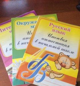 Книги для начальной школы, для экзаменов
