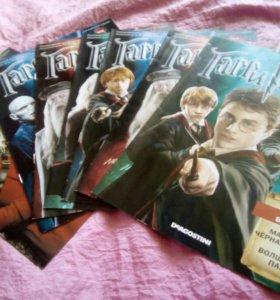 "Журналы ""Гарри Поттер"""