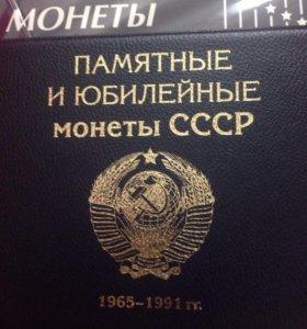 Альбом юбилейных монет СССР
