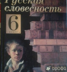 Учебное пособие. Русская словесность