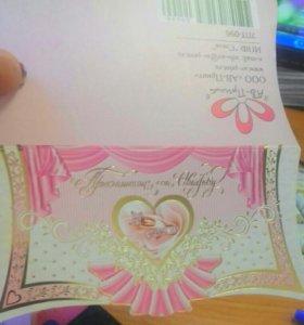 Открытка Приглашение на свадьбу 25 штук