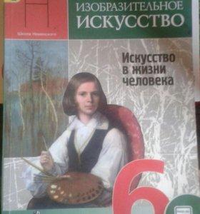 Учебник. Изобразительное искусство