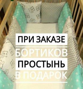 Бортики в кроватку, гнездышко, одеялко
