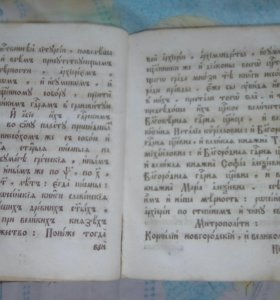 Книга 1753 года