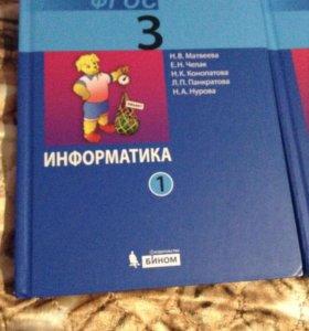 Учебники по информатике 1 и 2 часть 3 класс