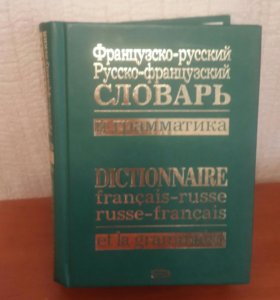 Французский словарь