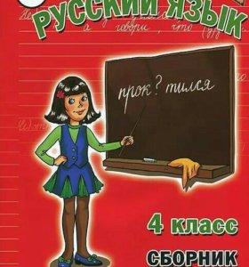 Сборник упражнений по русскому языку для 4 класса.