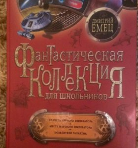 """Книга """"Фантастическая коллекция для школьников"""""""