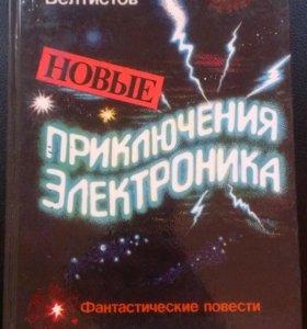 """Книга. """"Новые приключения Электроника"""""""