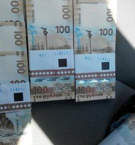100 руб Крым замещенка серии кс маленькая
