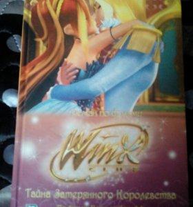 Книга Винкс, тайна затерянного королевства