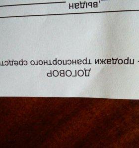 Договор купли продажи; ЗАЯВЛЕНИЕ в ГИБДД