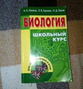 Книга .Школьный курс по биологии
