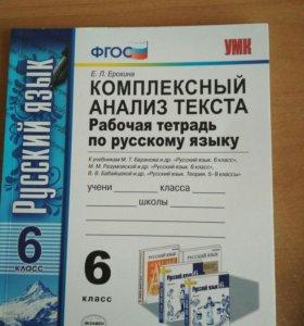 Тетрадь по русскому языку 6 класс