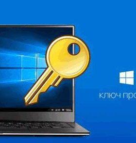 Продаю оригинальные ключи на Windows 10 home / pro