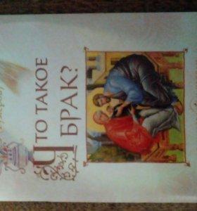 Книга по религии